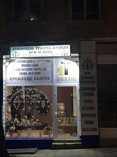 """""""Ден и Нощ"""" - Траурна агенция Ден и Нощ - Кюстендил"""